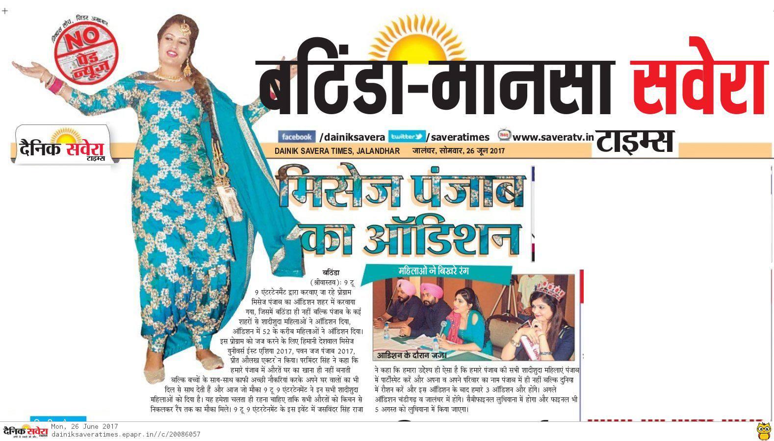 bhatinda_news